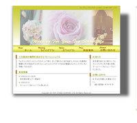ホームページデザイン【010】Wedding