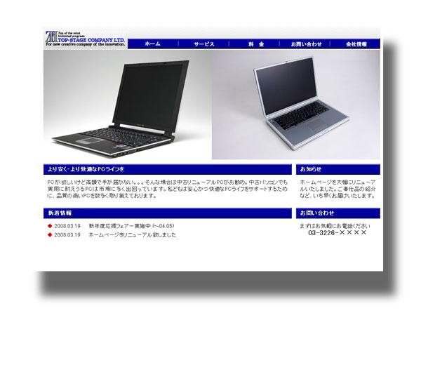 ホームページデザイン【011】PC