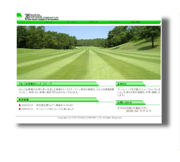 ホームページデザイン【014】Golf
