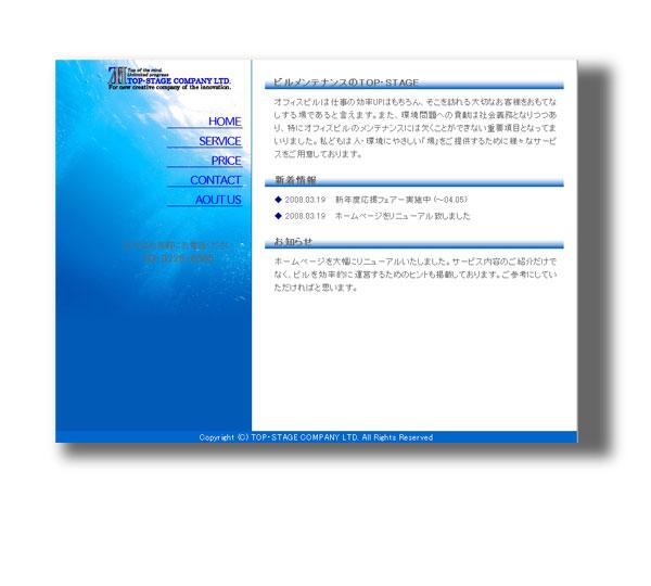 ホームページデザイン【017】BackSea