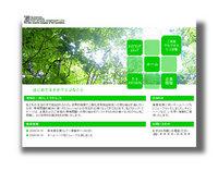 ホームページデザイン【024】Eco