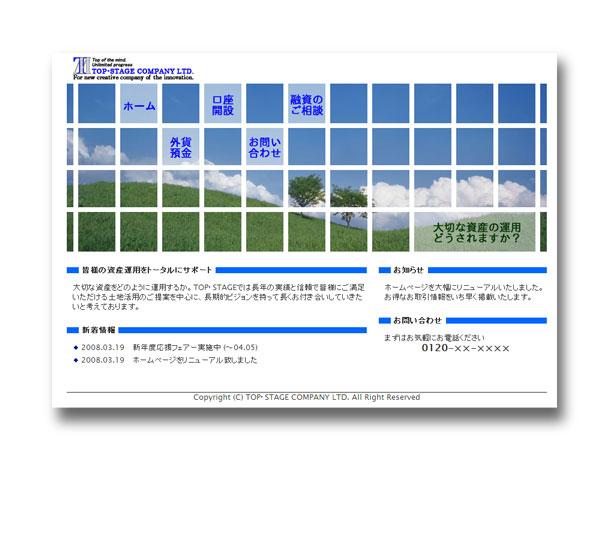ホームページデザイン【032】FieldBtn