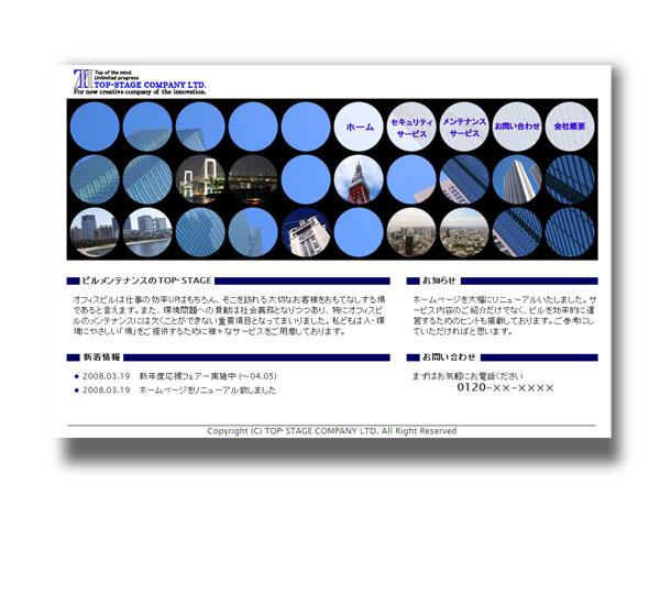 ホームページデザイン【033】Circles