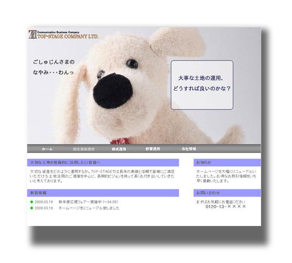 ホームページデザイン【037】Dog