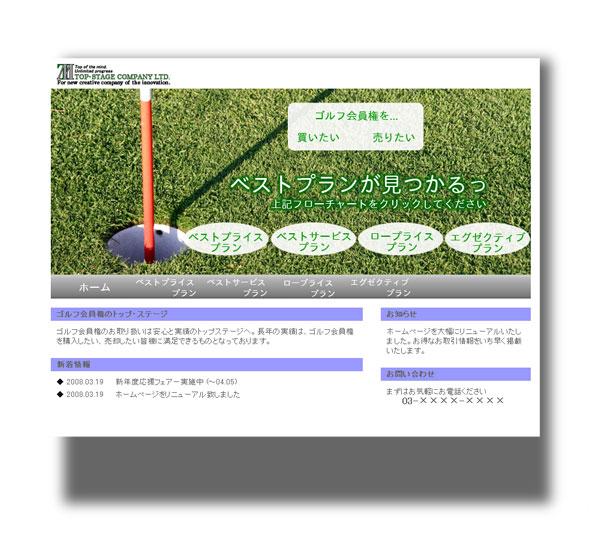 ホームページデザイン【038】Green