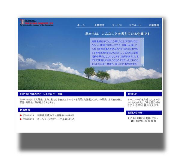 ホームページデザイン【039】SkyGreen