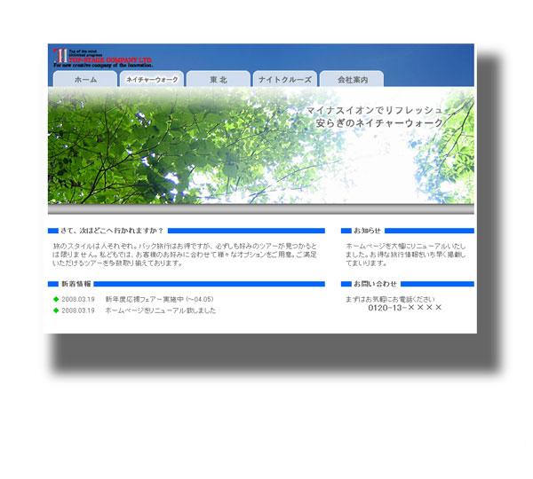 ホームページサンプル【041】TabTour