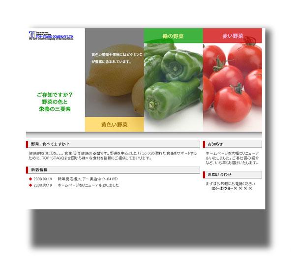 ホームページデザイン【042】Vegetable