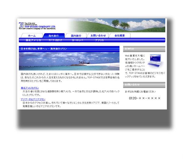 ホームページデザイン【046】D-Menu