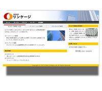 ホームページデザイン【054】T-Change