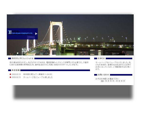 ホームページデザイン【055】SlideMenu