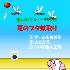 夏のブタ蚊取り