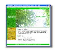 ホームページサンプル【006】Nature