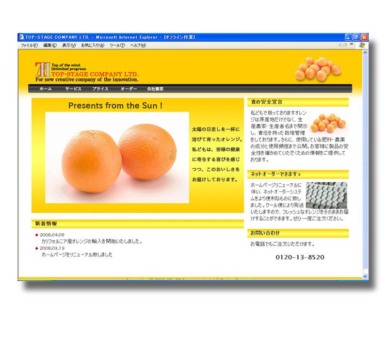 ホームページデザイン【005】Orange