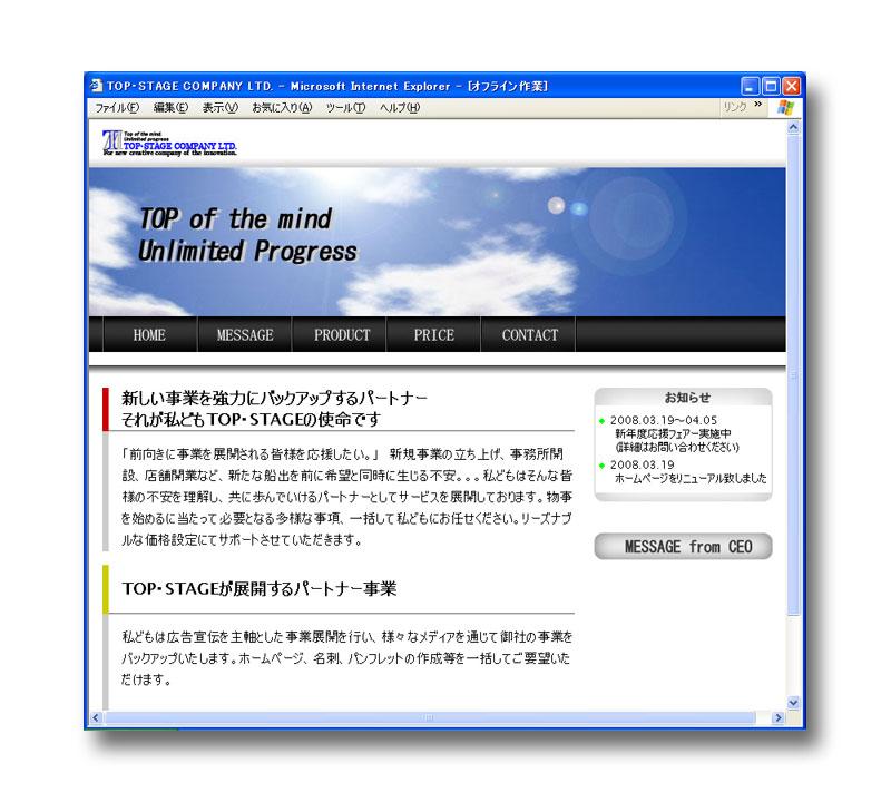 ホームページデザイン【001】Sky