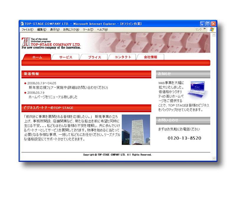ホームページデザイン【003】Tab